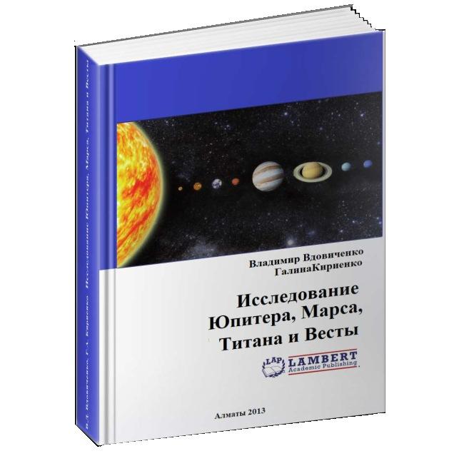 Исследование Юпитера, Марса, Титана и Весты