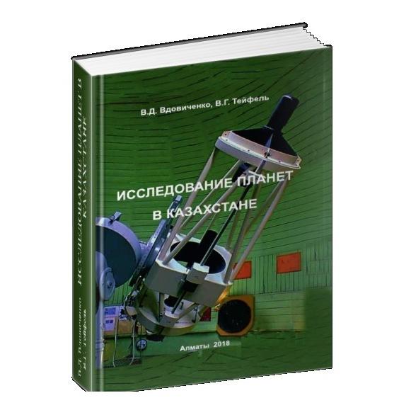 Исследование планет в Казахстане