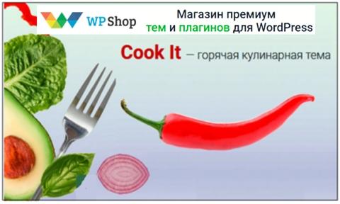 Cook It - Готовая кулинарная тема