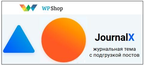 JournalX-журнальная тема